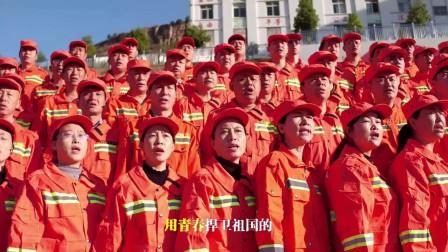 华坪县森林消防队队歌