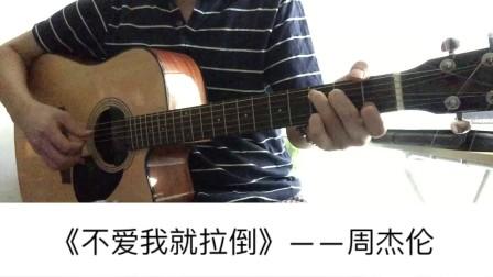 周杰伦《不爱我就拉倒》吉他谱-吉他弹唱【7t吉他教室】