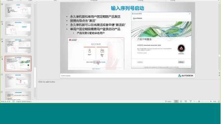 """""""注册与就绪""""-25 20180510-了解如何轻松运行Autodesk 2019版软件4"""