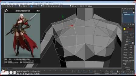 3dmax游戏人物建模零基础入门教程