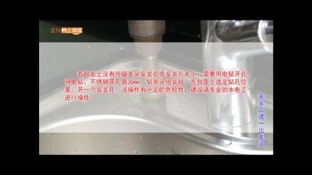 立升净水器台面龙头开孔视频