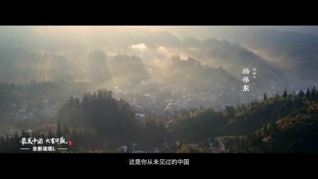 《最美中国 大有可观》第二季南京预告片