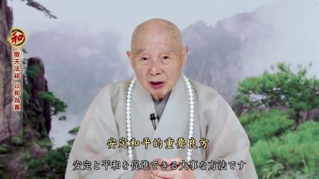2018年5月12日【日本東京三時繫念法會第一天】視頻新聞