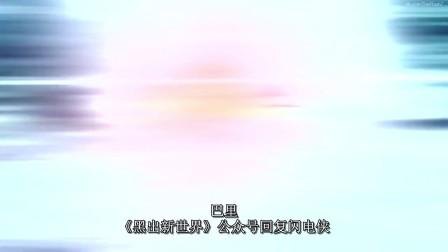 《黑出新世界》公众号回复口令《闪电侠》第4季第23集中文预告