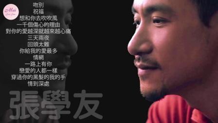【怀旧经典】張學友精選珍藏版中国的伤感經典情歌