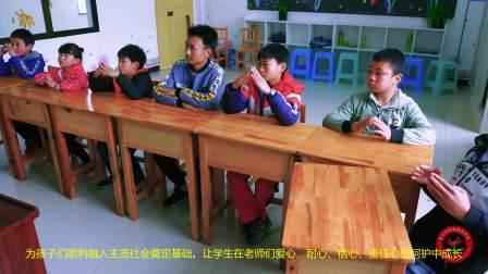 普安县特殊教育学校宣传片