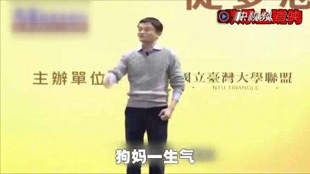 马云 王健林PK告白气球,只为身后共同一个女人,笑你三天三夜
