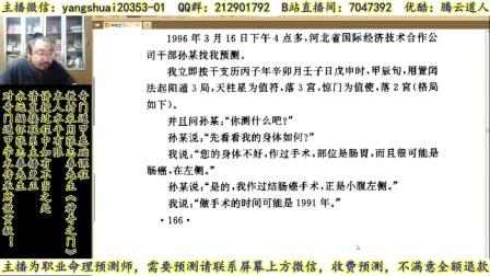2018-05-16张志春《神奇之门》16