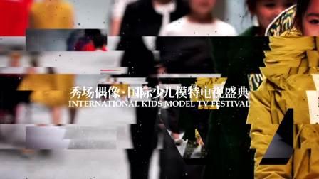 2017秀场偶像全国品牌视频