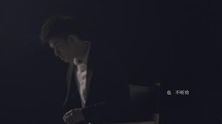 阿哲《事非人愿》MV