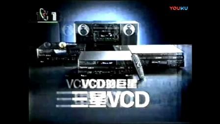 1996年 CCTV1 三星VCD广告 15s
