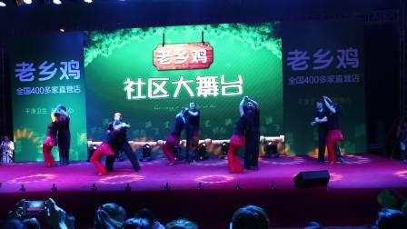 庐江青春俱乐部 慢四造型  老乡鸡大舞