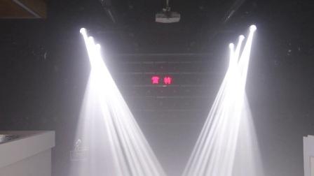 雷特灯光2018展厅灯光秀260w光束灯380光束灯高亮度洗墙灯创意灯光秀