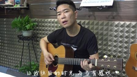 《后来》刘若英 深蓝雨吉他弹唱