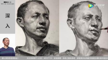 第二二三集 男中年素描头像教学示范常速版234 传奇绘画课堂