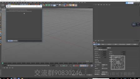 MaxToC4d3.4汉化版安装方法.mp4