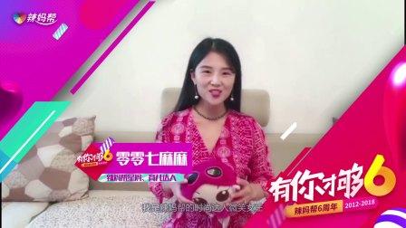 曹颖、金龟子、冉莹颖、关凌、花希、众多星妈为辣妈帮6周年送祝福!