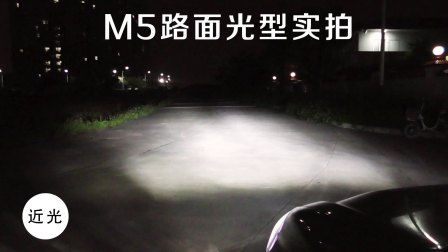 维高斯(vikousi)汽车LED灯M5 联系电话/微信:13560372982