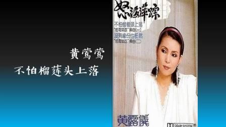 不怕榴蓮頭上落〜黃露儀  1984年新加坡電視劇《怒海萍踪》插曲