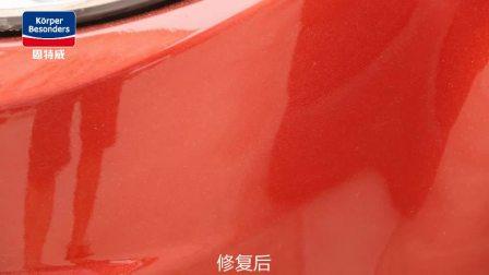固特威汽车划痕修复自喷漆1分钟简介
