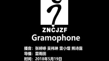 2018.05.19eveGramophone