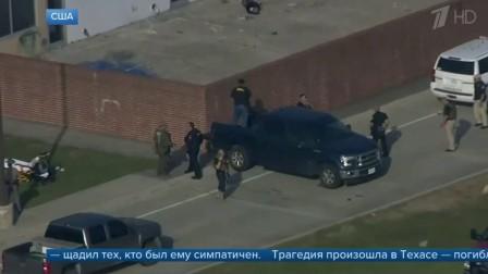 美国得克萨斯州一高中发生枪击案 致10死10伤