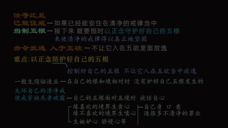 《佛遗教经》第3课 智圆法师 讲授