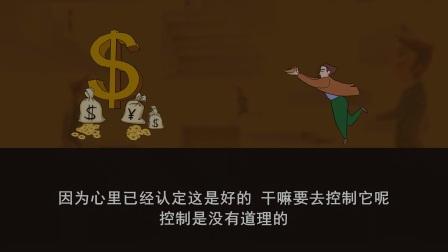 《佛遗教经》第5课 智圆法师 讲授