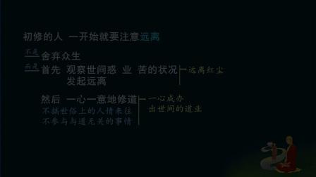 《佛遗教经》第10课 智圆法师 讲授