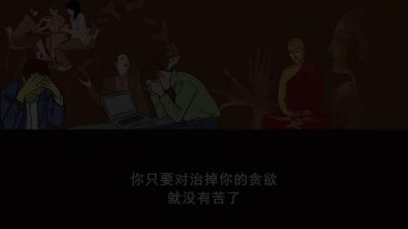 《佛遗教经》第9课 智圆法师 讲授