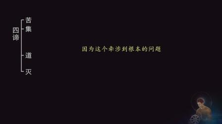 《佛遗教经》第11课 智圆法师 讲授