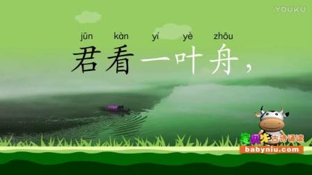 江上渔者_宝贝牛babyniu_古诗诵读(简版)_标清