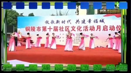 铜陵义安区凤丹艺术团舞蹈《美丽中国》