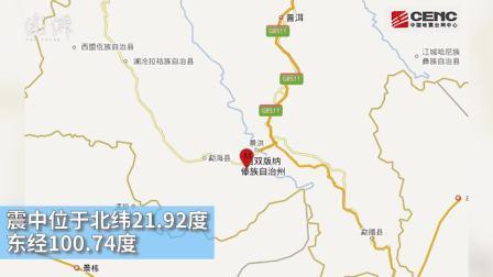 【云南西双版纳:中国地震台网测定,7时12分景洪市发生4.2级地震,震源深度8千米】