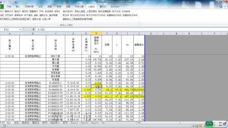 01 统计功能简介(《岩土工程勘察报告编写神器1.0》使用说明)