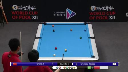 半决赛 中国vs中华台北 2018美式9球双打世界杯