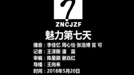 2018.5.20eve魅力第七天