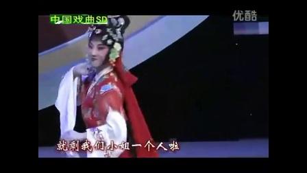 京剧《红娘》荀派