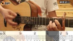 房东的猫 云烟成雨 唯音悦原版简单吉他弹唱教学