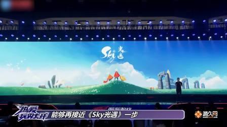 陈星汉最新力作《sky光遇》网易520惊艳登场