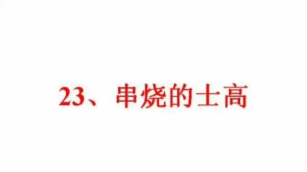 23、群星-44首情侣的士高狂热情侣的士高大联唱中文串烧的士高