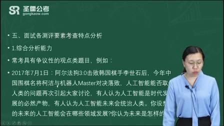 2018年江西省考面试考情分析  公务员考试 国考 省考 圣儒公考