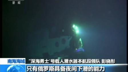 """""""深海勇士""""24小时内连续两次下潜 180522"""