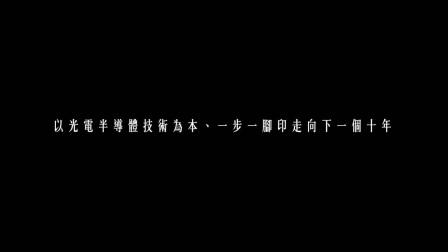 达亮电子十周年影片