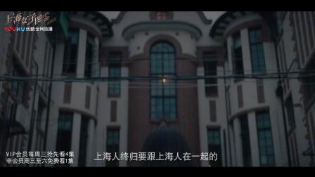 《上海女子图鉴》剧情版贴片