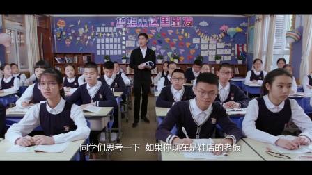 温州市绣山中学2018形象微电影《筑梦师》