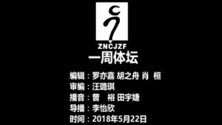 2018.5.22eve一周体坛