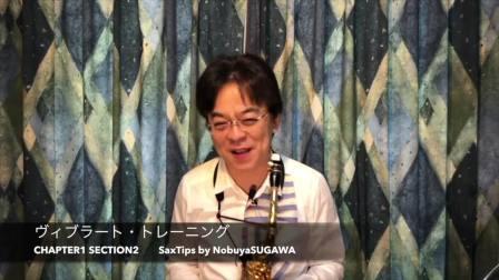 NOBUYA SUGAWA SAX TIPS - 須川展也のSAXTIPS  ヴィブラート・トレーニング
