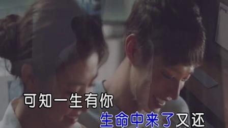 郭宴-一生有你 红日蓝月KTV推介