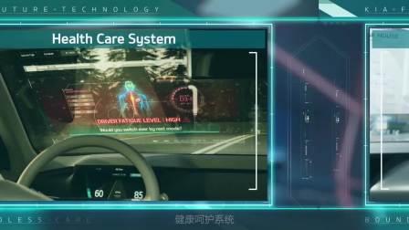 起亚未来出行技术(合集)
